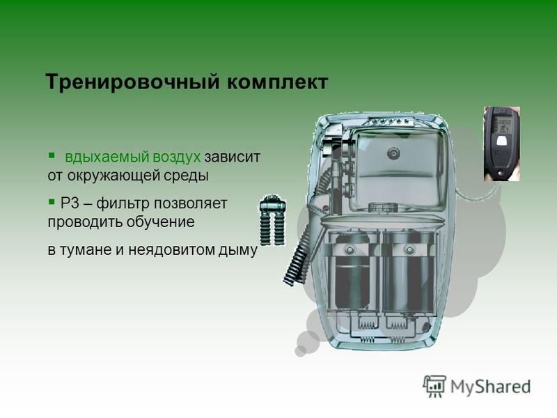 вдыхаемый воздух зависит от окружающей среды P3 – фильтр позволяет проводить обучение в тумане и неядовитом дыму Тренировочный комплект