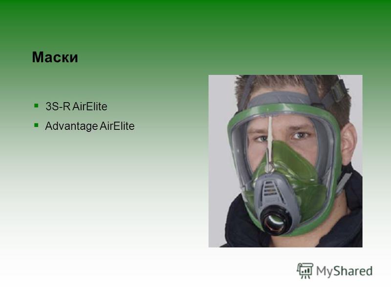 3S-R AirElite Advantage AirElite Маски