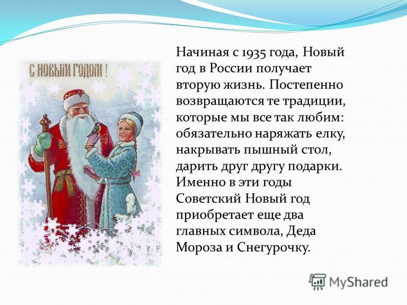Начиная с 1935 года, Новый год в России получает вторую жизнь. Постепенно возвращаются те традиции, которые мы все так любим: обязательно наряжать елку, накрывать пышный стол, дарить друг другу подарки. Именно в эти годы Советский Новый год приобрета