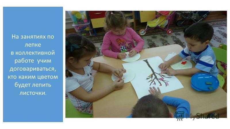На занятиях по лепке в коллективной работе учим договариваться, кто каким цветом будет лепить листочки.