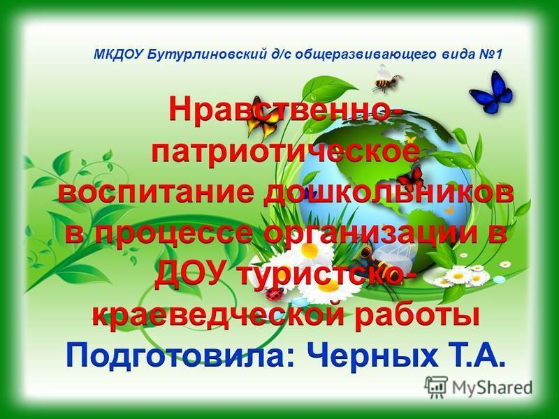 МКДОУ Бутурлиновский д/с общеразвивающего вида 1