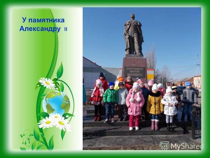 У памятника Александру II