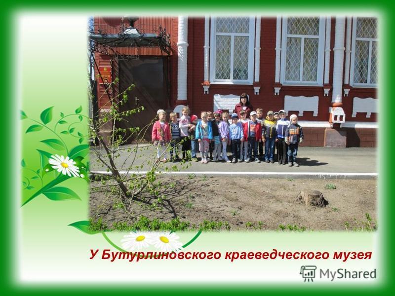 У Бутурлиновского краеведческого музея