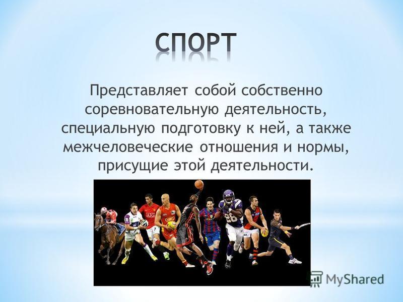 Представляет собой собственно соревновательную деятельность, специальную подготовку к ней, а также межчеловеческие отношения и нормы, присущие этой деятельности.