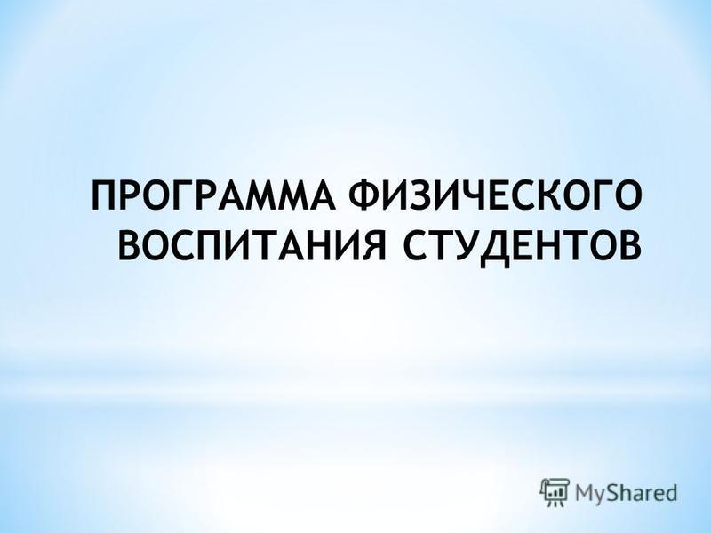 ПРОГРАММА ФИЗИЧЕСКОГО ВОСПИТАНИЯ СТУДЕНТОВ