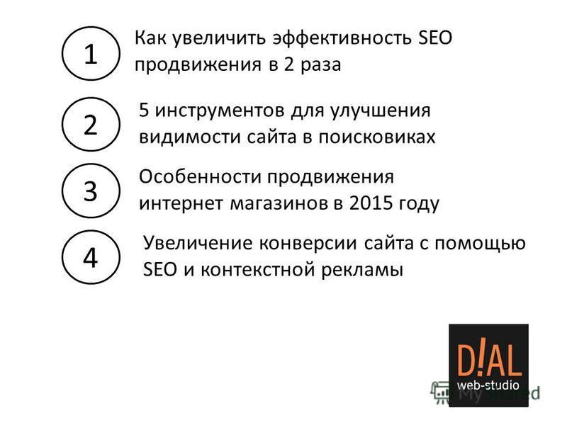 1 4 3 2 Как увеличить эффективность SEO продвижения в 2 раза 5 инструментов для улучшения видимости сайта в поисковиках Особенности продвижения интернет магазинов в 2015 году Увеличение конверсии сайта с помощью SEO и контекстной рекламы