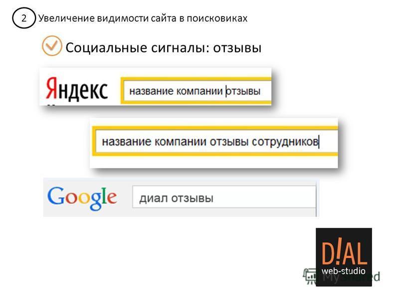 2 Увеличение видимости сайта в поисковиках Социальные сигналы: отзывы