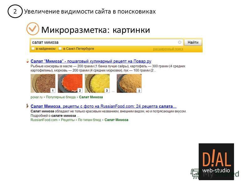 2 Увеличение видимости сайта в поисковиках Микроразметка: картинки