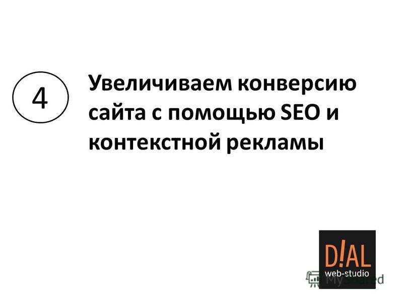4 Увеличиваем конверсию сайта с помощью SEO и контекстной рекламы