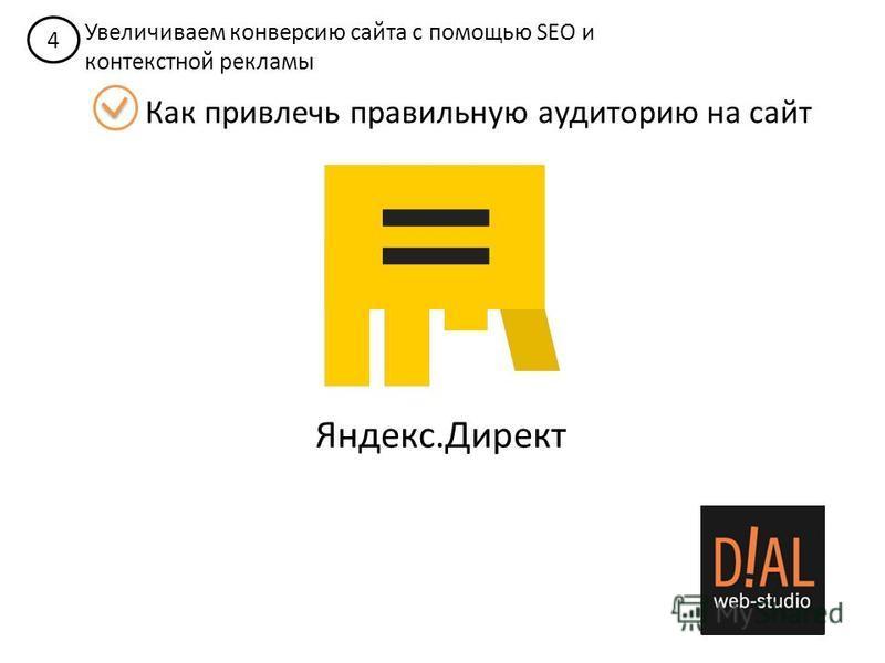 4 Как привлечь правильную аудиторию на сайт Яндекс.Директ