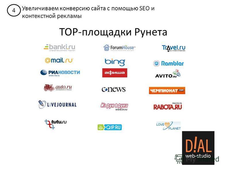4 ТОР-площадки Рунета