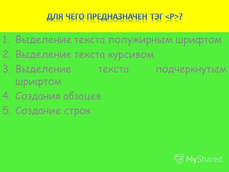 1. Выделение текста полужирным шрифтом 2. Выделение текста курсивом 3. Выделение текста подчеркнутым шрифтом 4. Создания абзацев 5. Создание строк
