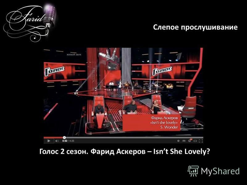 Слепое прослушивание Голос 2 сезон. Фарид Аскеров – Isnt She Lovely?