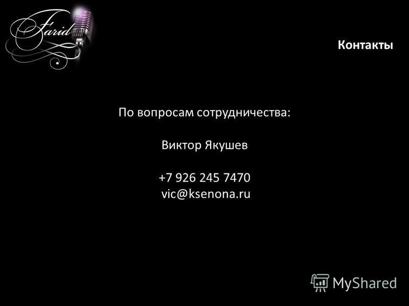 Контакты По вопросам сотрудничества: Виктор Якушев +7 926 245 7470 vic@ksenona.ru