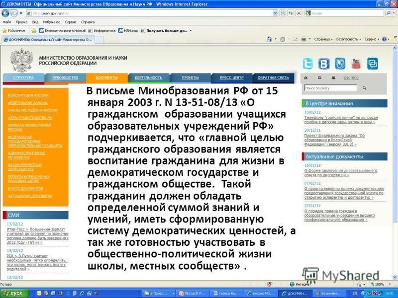 В письме Минобразования РФ от 15 января 2003 г. N 13-51-08/13 «О гражданском образовании учащихся образовательных учреждений РФ» подчеркивается, что «главной целью гражданского образования является воспитание гражданина для жизни в демократическом го