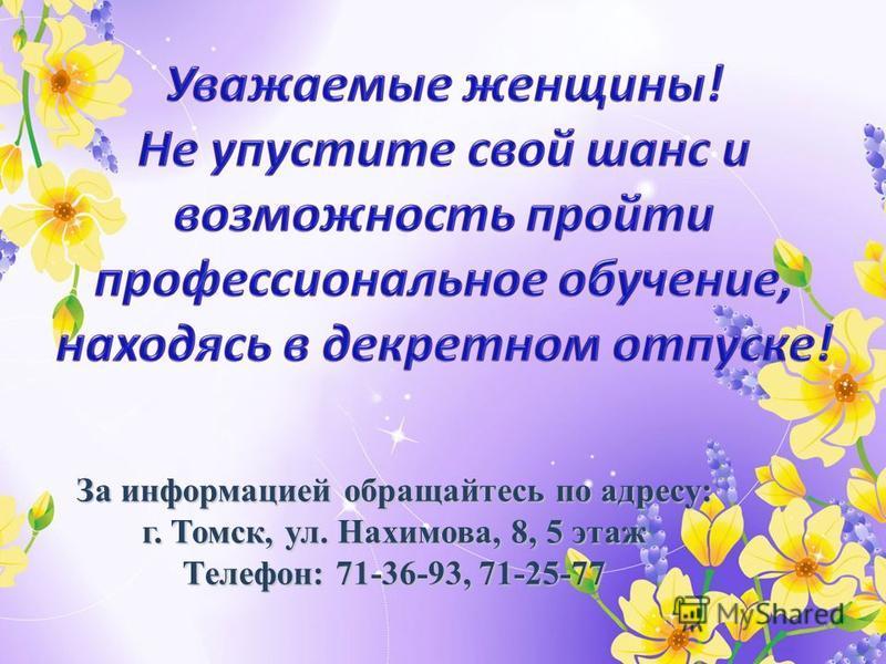 За информацией обращайтесь по адресу: г. Томск, ул. Нахимова, 8, 5 этаж Телефон: 71-36-93, 71-25-77