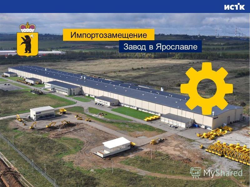 Импортозамещение Завод в Ярославле