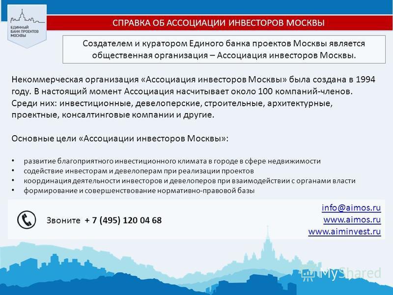 info@aimos.ru www.aimos.ru www.aiminvest.ru Некоммерческая организация «Ассоциация инвесторов Москвы» была создана в 1994 году. В настоящий момент Ассоциация насчитывает около 100 компаний-членов. Среди них: инвестиционные, девелоперские, строительны