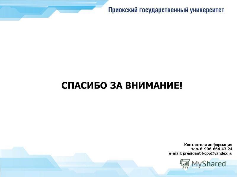 СПАСИБО ЗА ВНИМАНИЕ! Контактная информация тел. 8-906-664-42-24 e-mail: president-kcpp@yandex.ru