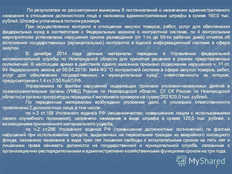 7 По результатам их рассмотрения вынесены 8 постановлений о назначении административного наказания в отношении должностного лица и наложены административные штрафы в сумме 160,0 тыс. рублей. Штрафы уплачены в полном размере. При осуществлении контрол