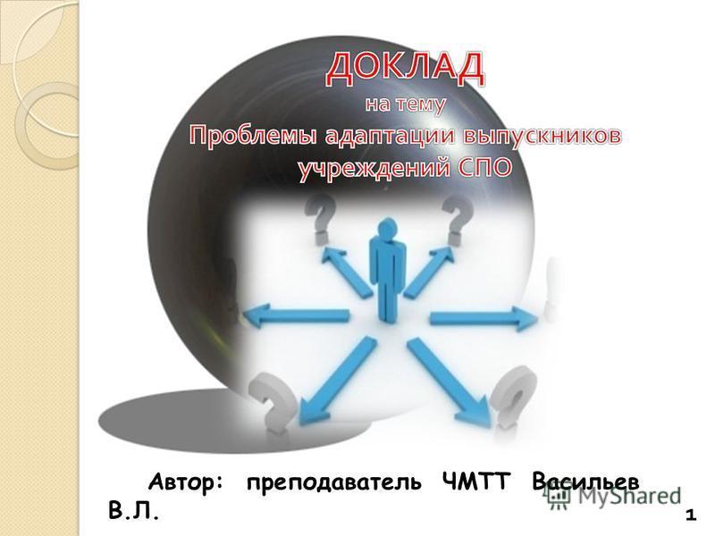 Автор: преподаватель ЧМТТ Васильев В.Л. 1