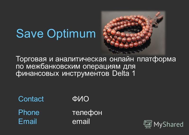 Save Optimum Торговая и аналитическая онлайн платформа по межбанковским операциям для финансовых инструментов Delta 1 ContactФИО Phone телефон Email email