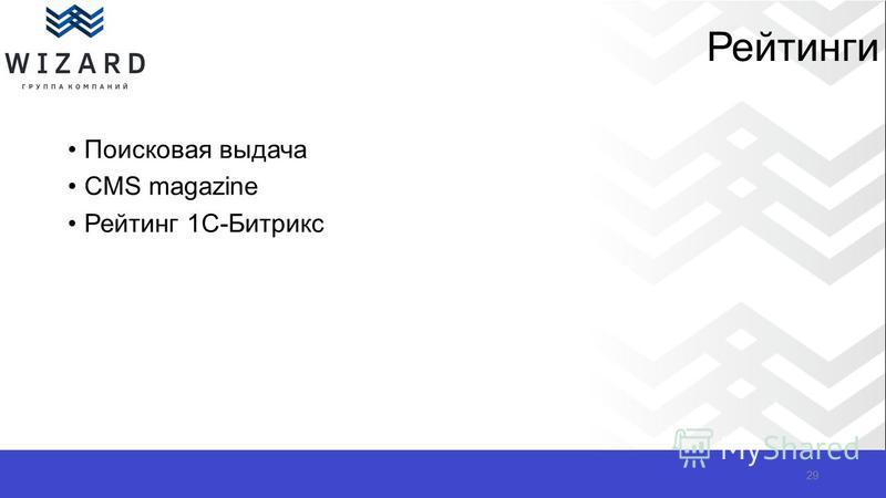Рейтинги Поисковая выдача CMS magazine Рейтинг 1С-Битрикс 29