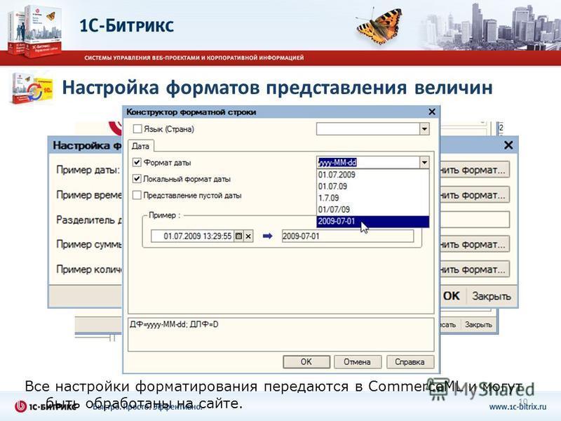 Все настройки форматирования передаются в CommerceML и могут быть обработаны на сайте. 10 Настройка форматов представления величин