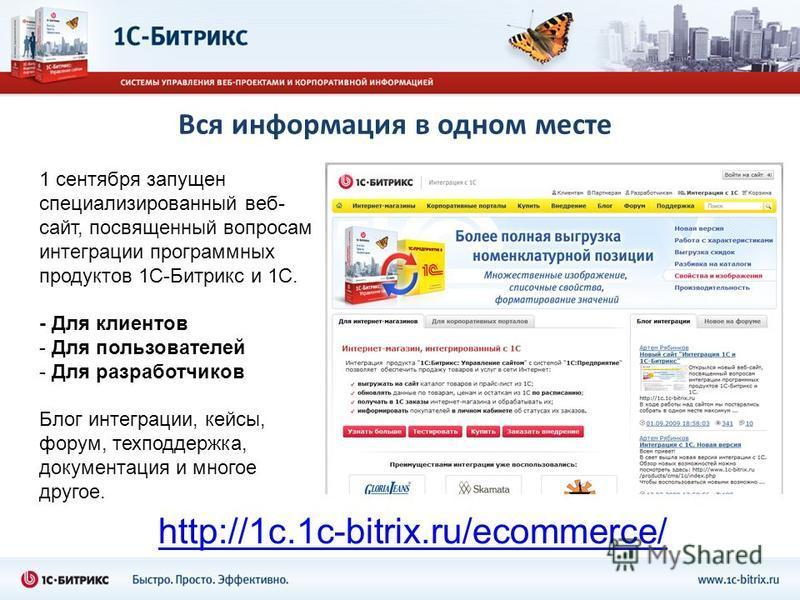 Вся информация в одном месте 1 сентября запущен специализированный веб- сайт, посвященный вопросам интеграции программных продуктов 1С-Битрикс и 1С. - Для клиентов - Для пользователей - Для разработчиков Блог интеграции, кейсы, форум, техподдержка, д