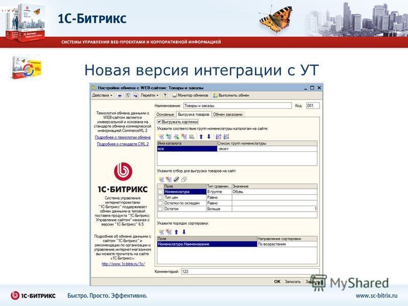 Новая версия интеграции с УТ Интеграция продукта 1С:Битрикс: Управление сайтом с системой 1С:Предприятие позволяет обеспечить продажу товаров и услуг в сети Интернет: