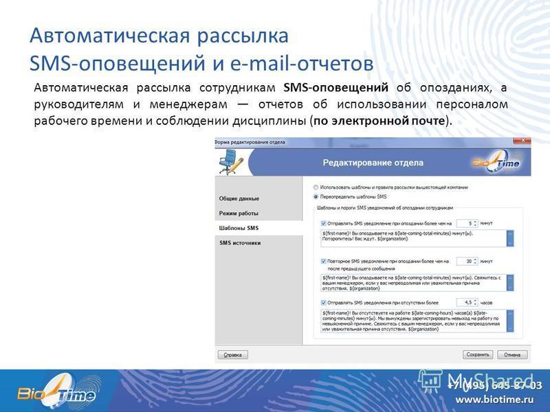 +7 (495) 645-87-03 Автоматическая рассылка SMS-оповещений и e-mail-отчетов Автоматическая рассылка сотрудникам SMS-оповещений об опозданиях, а руководителям и менеджерам отчетов об использовании персоналом рабочего времени и соблюдении дисциплины (по