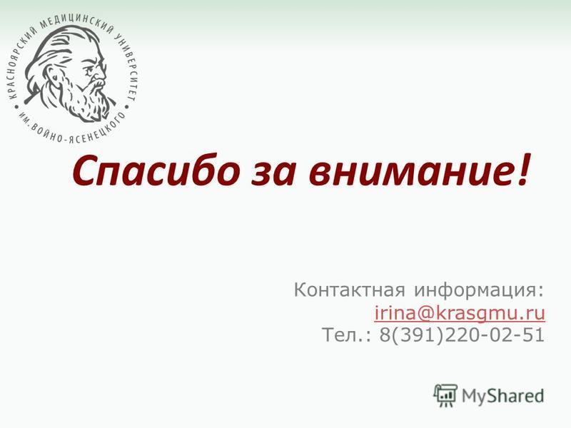 Спасибо за внимание! Контактная информация: irina@krasgmu.ru Тел.: 8(391)220-02-51
