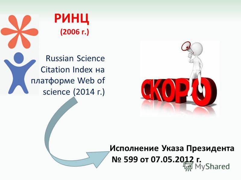 РИНЦ (2006 г.) Russian Science Citation Index на платформе Web of science (2014 г.) Исполнение Указа Президента 599 от 07.05.2012 г.