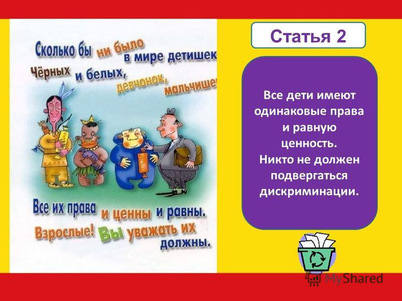 Все дети имеют одинаковые права и равную ценность. Никто не должен подвергаться дискриминации. Статья 2