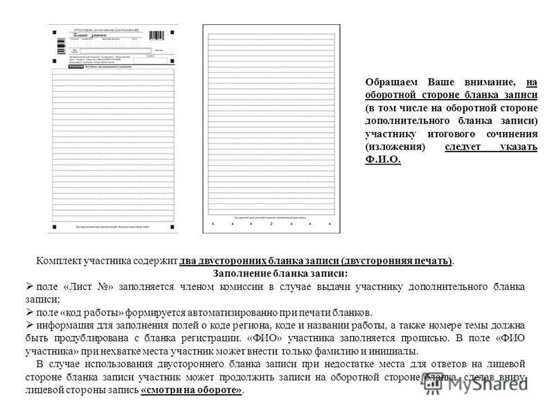 Комплект участника содержит два двусторонних бланка записи (двусторонняя печать). Заполнение бланка записи: поле «Лист » заполняется членом комиссии в случае выдачи участнику дополнительного бланка записи; поле «код работы» формируется автоматизирова