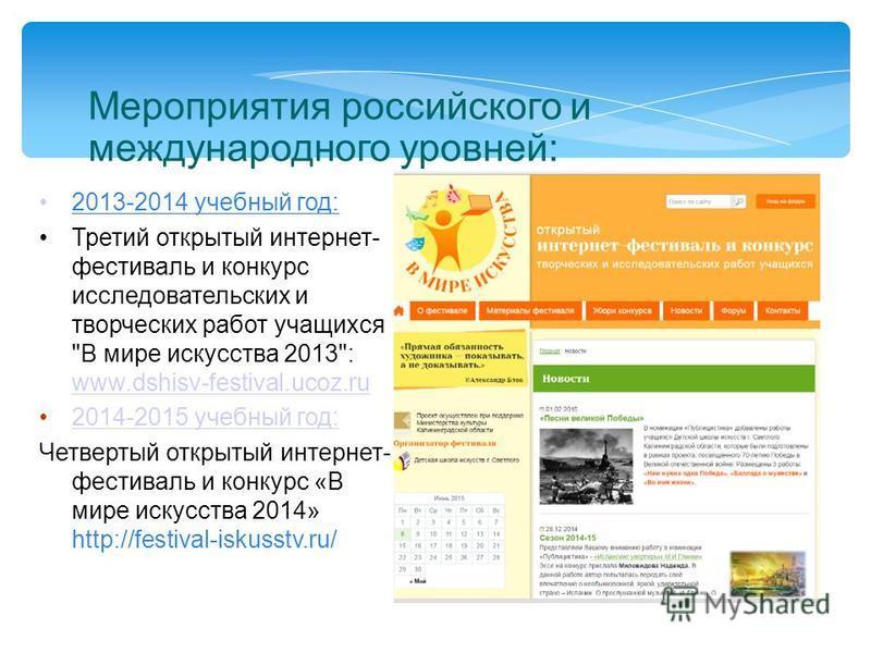 Мероприятия российского и международного уровней: 2013-2014 учебный год: Третий открытый интернет- фестиваль и конкурс исследовательских и творческих работ учащихся