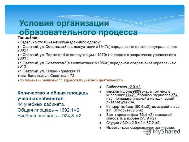 Условия организации образовательного процесса Тип здания: Отдельно стоящие нежилые здания по адресу: г. Светлый, ул. Советская 8 (в эксплуатации с 1947 г.) передано в оперативное управление с 2002 г. г. Светлый, ул. Парковая 4 (в эксплуатации с 1970