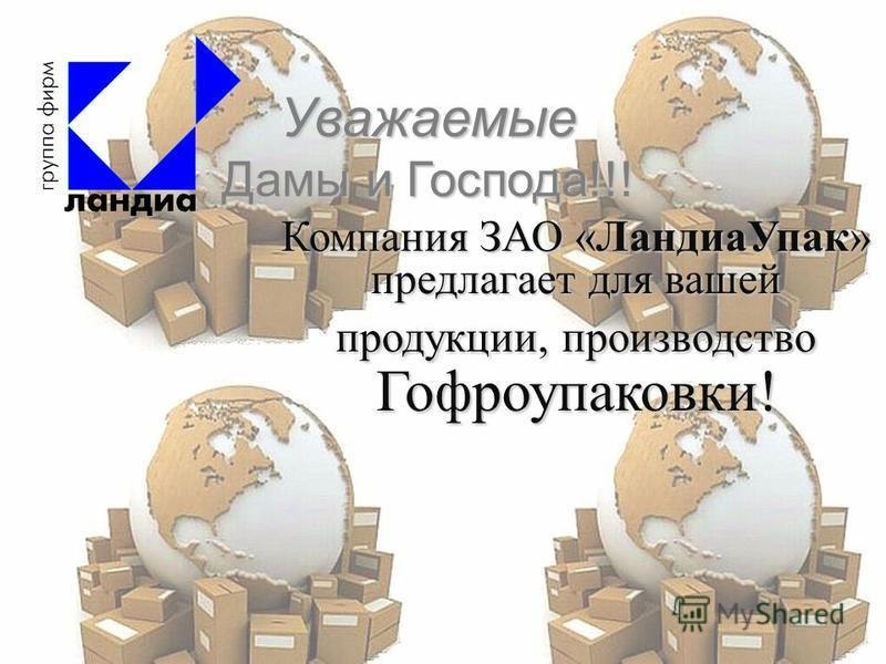 Уважаемые Дамы и Господа!!! Компания ЗАО «Ландиа Упак» предлагает для вашей продукции, производство Гофроупаковки!