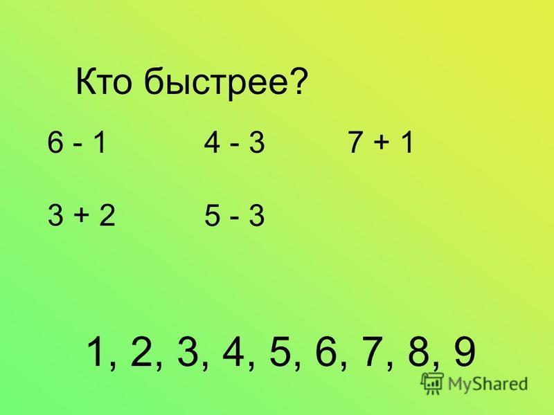 Кто быстрее? 1, 2, 3, 4, 5, 6, 7, 8, 9 6 - 14 - 37 + 1 3 + 2 5 - 3