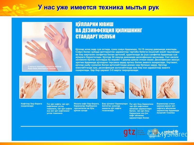 У нас уже имеется техника мытья рук