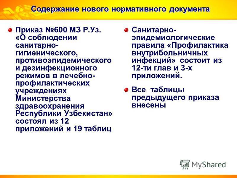Содержание нового нормативного документа Приказ 600 МЗ Р.Уз. «О соблюдении санитарно- гигиенического, противоэпидемического и дезинфекционного режимов в лечебно- профилактических учреждениях Министерства здравоохранения Республики Узбекистан» состоял