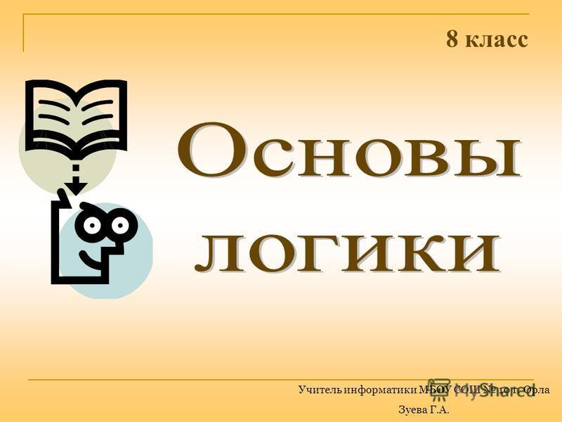 8 класс Учитель информатики МБОУ СОШ 10 г. Орла Зуева Г.А.