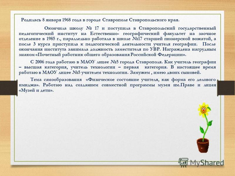Родилась 8 января 1968 года в городе Ставрополе Ставропольского края. Окончила школу 17 и поступила в Ставропольский государственный педагогический институт на Естественно- географический факультет на заочное отделение в 1985 г., параллельно работала