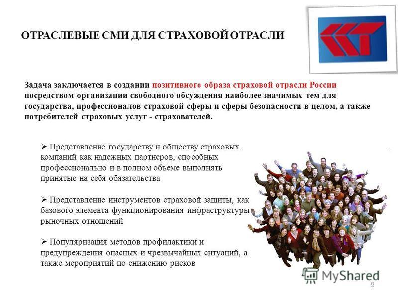 9 Задача заключается в создании позитивного образа страховой отрасли России посредством организации свободного обсуждения наиболее значимых тем для государства, профессионалов страховой сферы и сферы безопасности в целом, а также потребителей страхов