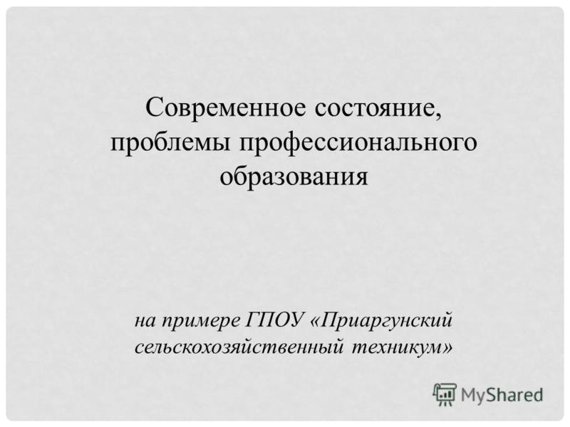 Современное состояние, проблемы профессионального образования на примере ГПОУ «Приаргунский сельскохозяйственный техникум»