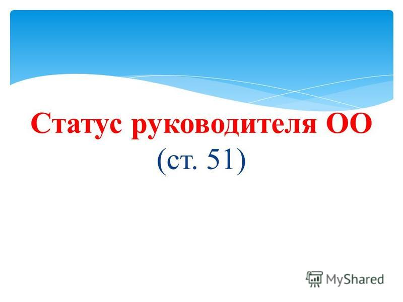 Статус руководителя ОО (ст. 51)