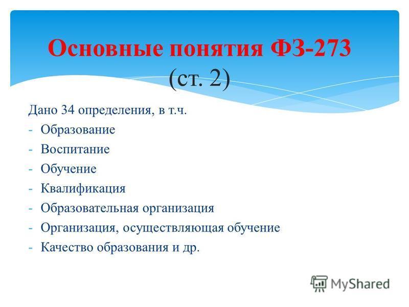 Дано 34 определения, в т.ч. -Образование -Воспитание -Обучение -Квалификация -Образовательная организация -Организация, осуществляющая обучение -Качество образования и др. Основные понятия ФЗ-273 (ст. 2)