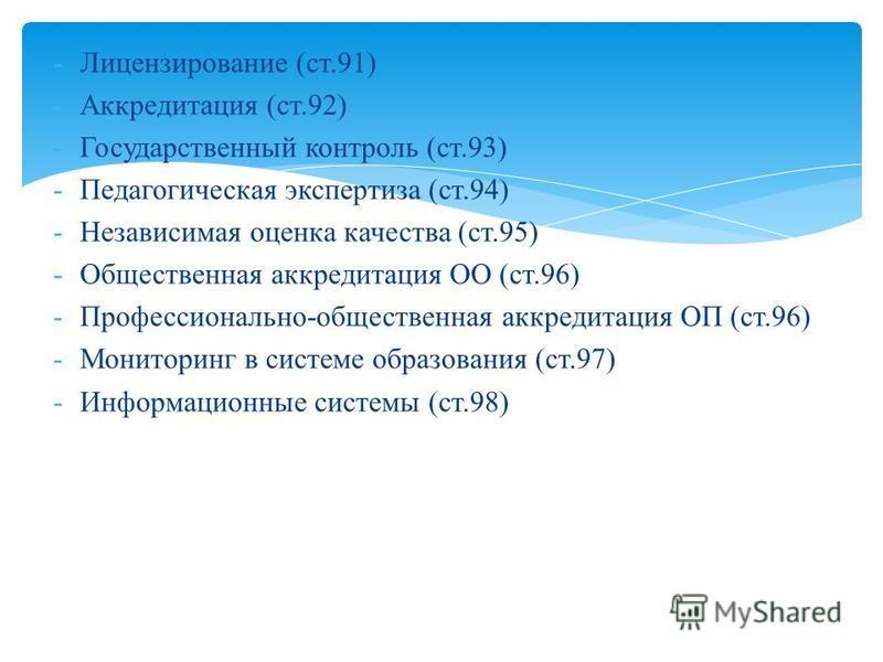 -Лицензирование (ст.91) -Аккредитация (ст.92) -Государственный контроль (ст.93) -Педагогическая экспертиза (ст.94) -Независимая оценка качества (ст.95) -Общественная аккредитация ОО (ст.96) -Профессионально-общественная аккредитация ОП (ст.96) -Монит
