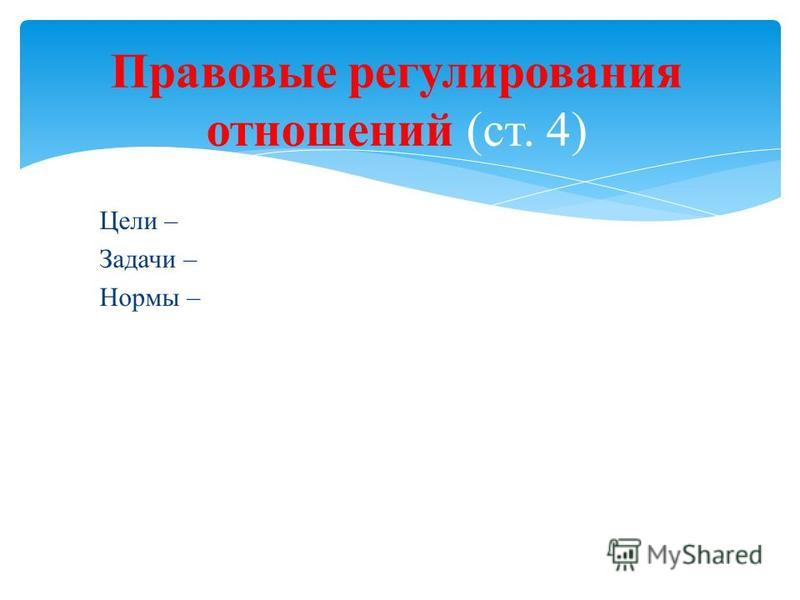 Цели – Задачи – Нормы – Правовые регулирования отношений (ст. 4)