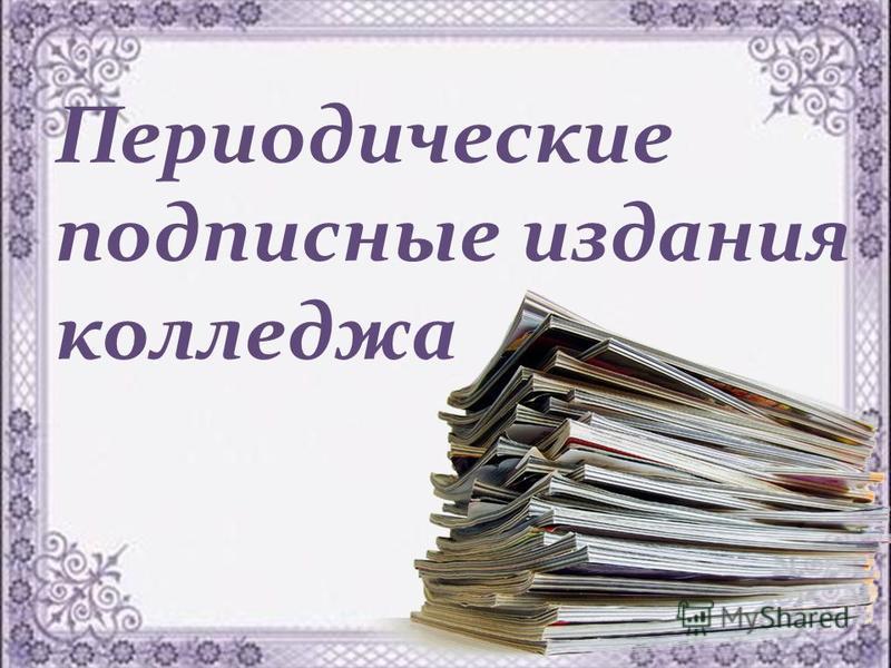 Периодические подписные издания колледжа